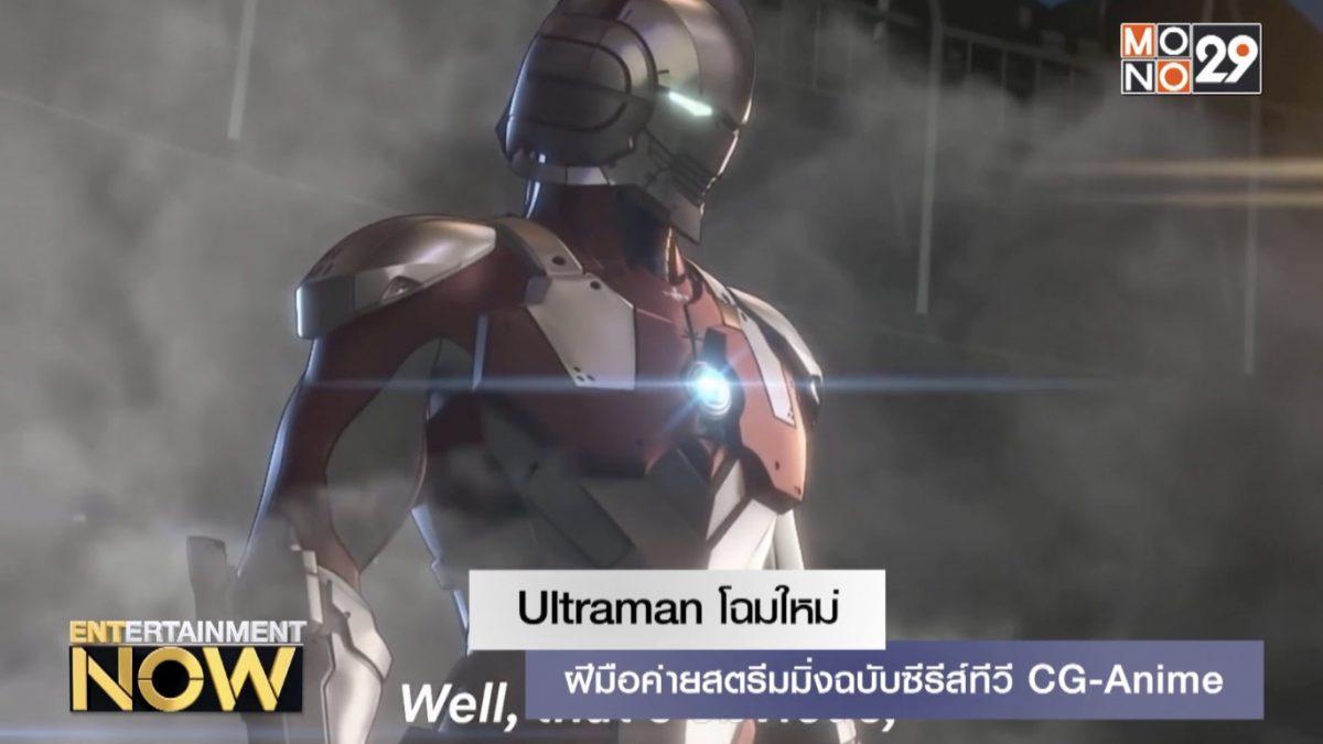 Ultraman โฉมใหม่ฝีมือค่ายสตรีมมิ่งฉบับซีรีส์ทีวี CG-Anima