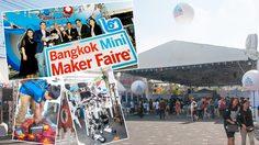 เชฟรอน ผนึกกำลัง สวทช.และพันธมิตร จัดงาน Bangkok Mini Maker Faire ปี 2