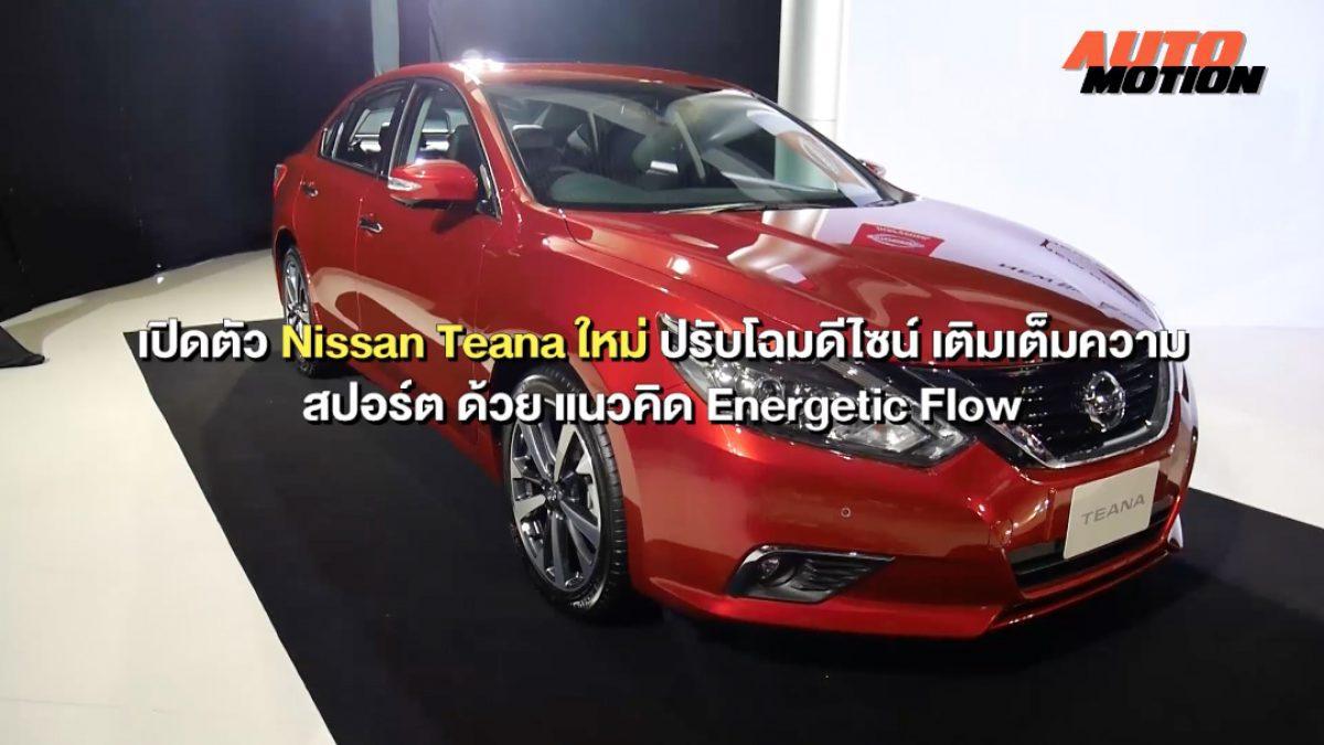 Nissan Teana ใหม่ ปรับโฉมดีไซน์ เติมเต็มความสปอร์ต เปิดราคาเริ่มต้นที่ 1,339,000 บาท