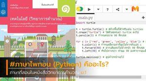 ภาษาไพทอน (Python) คืออะไร? ภาษาที่สอนในหนังสือวิทยาการคำนวณ ม.1