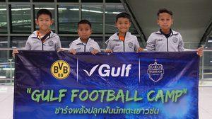 4 แข้งจิ๋ว Gulf Football Camp เหินฟ้าเก็บวิชาลูกหนังกับเสือเหลือง