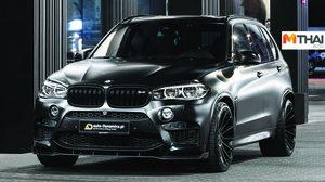 อย่างดุ! เปิดโฉม BMW X5 M custom สุดทรงพลังจากสำนัก Auto-Dynamics