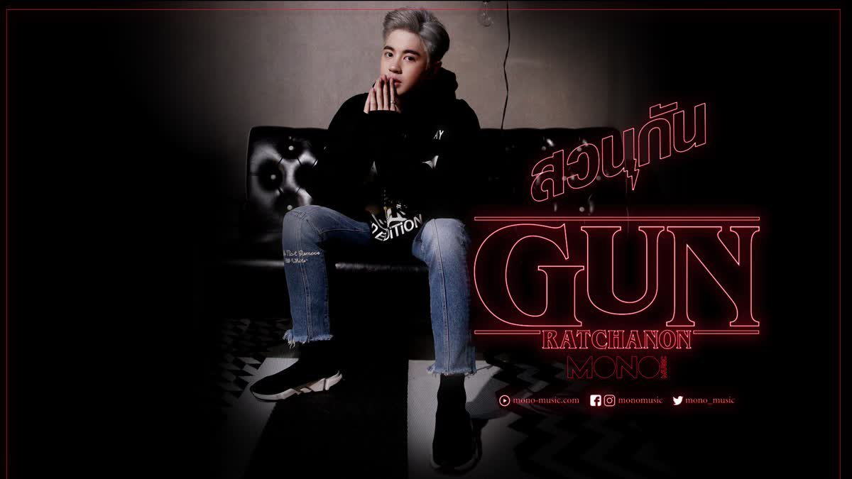 สวนกัน - Gun Ratchanon (Official Audio)