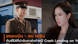 ฮยอนบิน – ซน เยจิน กับซีรีส์ที่น่าจับตาส่งท้ายปี Crash Landing on You
