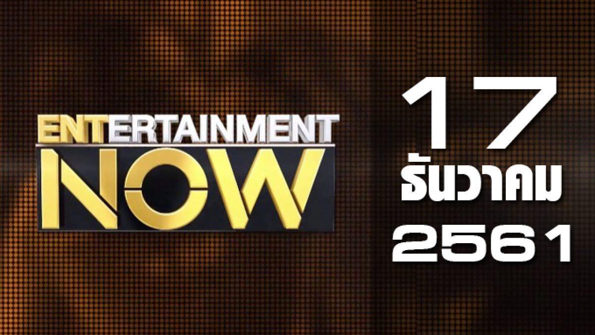 Entertainment Now Break 1 17-12-61