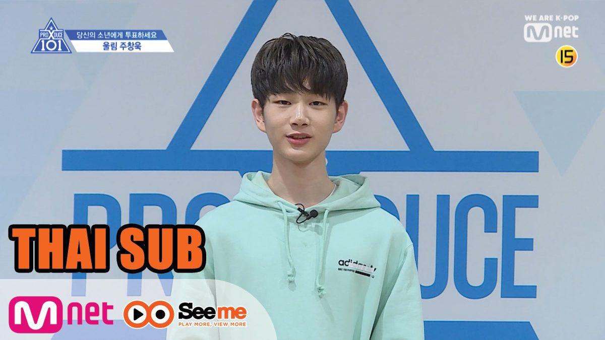[THAI SUB] แนะนำตัวผู้เข้าแข่งขัน | 'จู ชางอุค' JOO CHANG UK I จากค่าย Woollim Entertainment