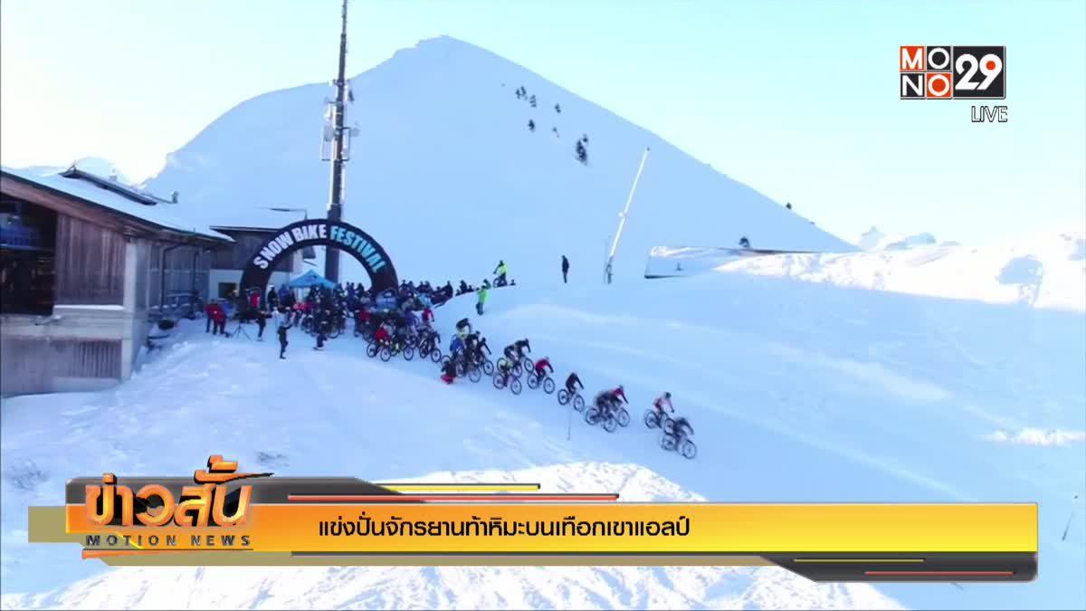 แข่งปั่นจักรยานท้าหิมะบนเทือกเขาแอลป์