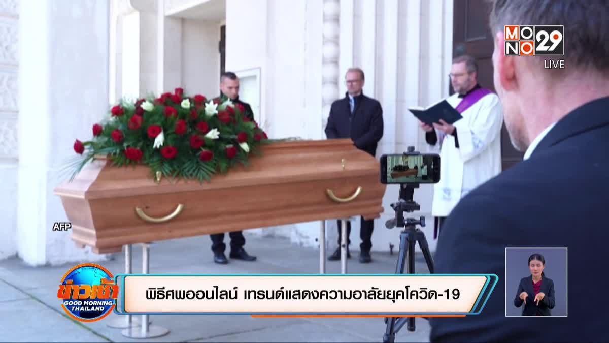 พิธีศพออนไลน์ เทรนด์แสดงความอาลัยยุคโควิด-19