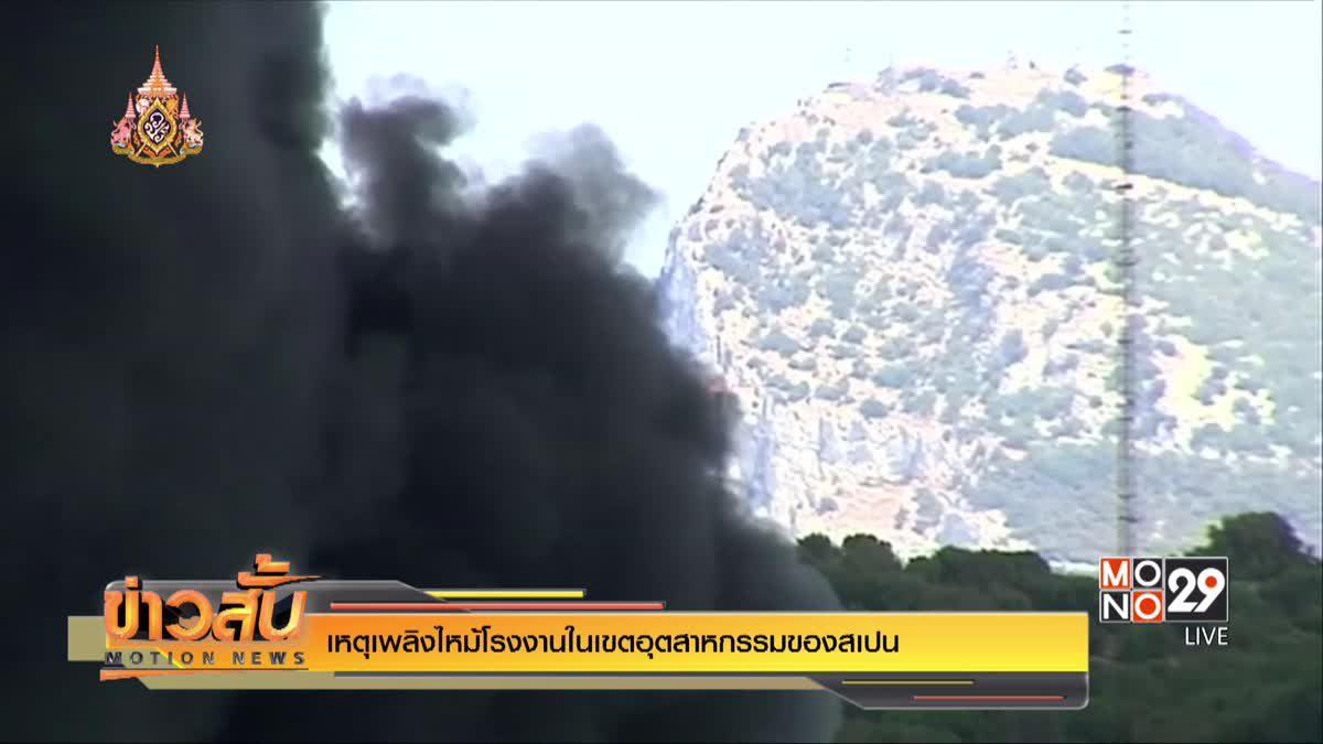 เหตุเพลิงไหม้โรงงานในเขตอุตสาหกรรมของสเปน