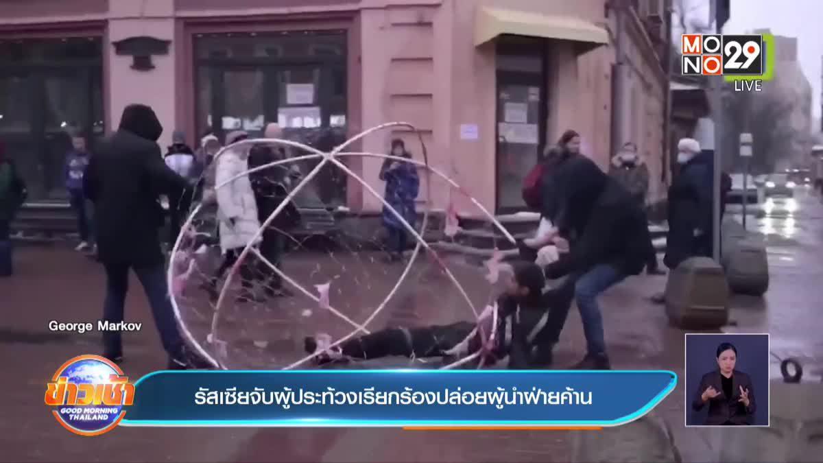 รัสเซียจับผู้ประท้วงเรียกร้องปล่อยผู้นำฝ่ายค้าน