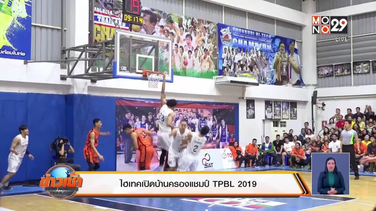 ไฮเทคเปิดบ้านครองแชมป์ TPBL 2019