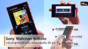 Walkman 40 ปี รุ่นพิเศษ เปิดจองในประเทศไทยด้วยราคา 14,440 บาท