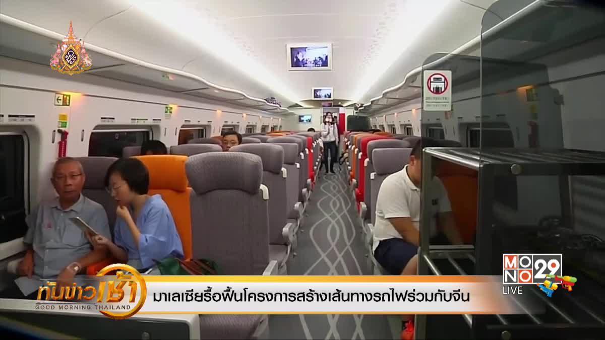 มาเลเซียรื้อฟื้นโครงการสร้างเส้นทางรถไฟร่วมกับจีน