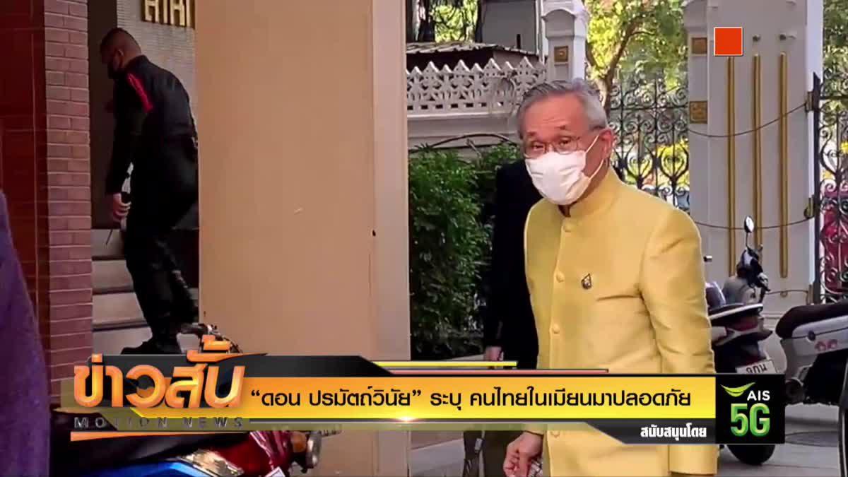 """""""ดอน ปรมัตถ์วินัย"""" ระบุ คนไทยในเมียนมาปลอดภัย"""