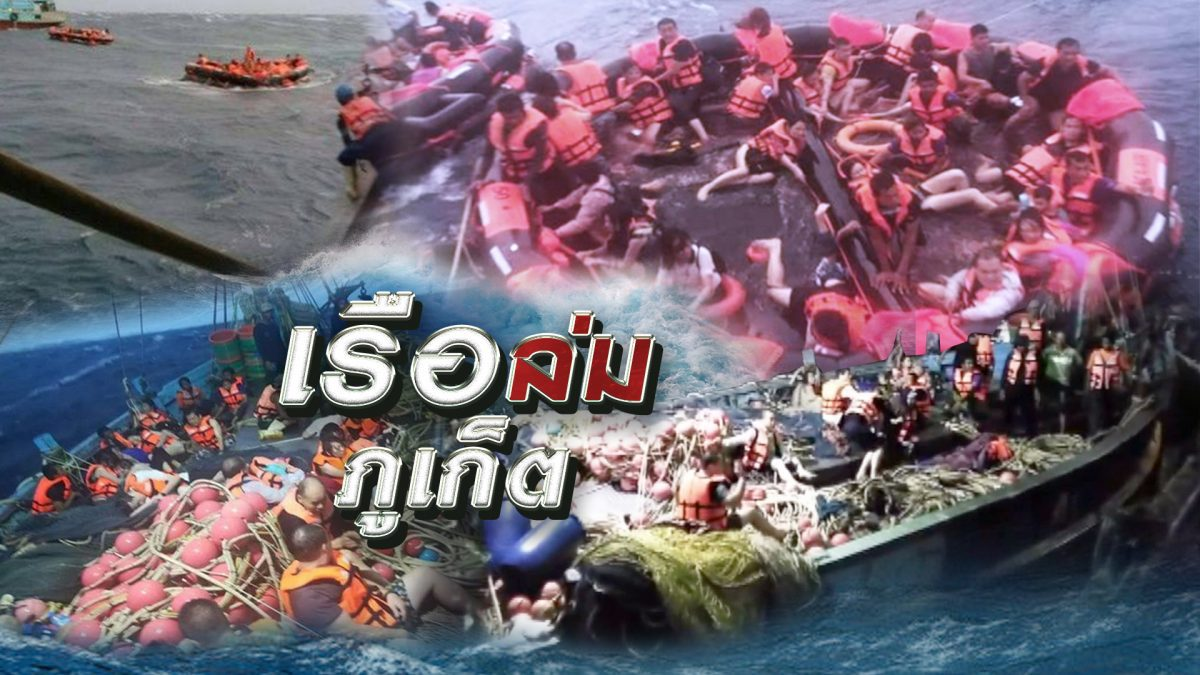 เรือล่มภูเก็ต 06-07-61