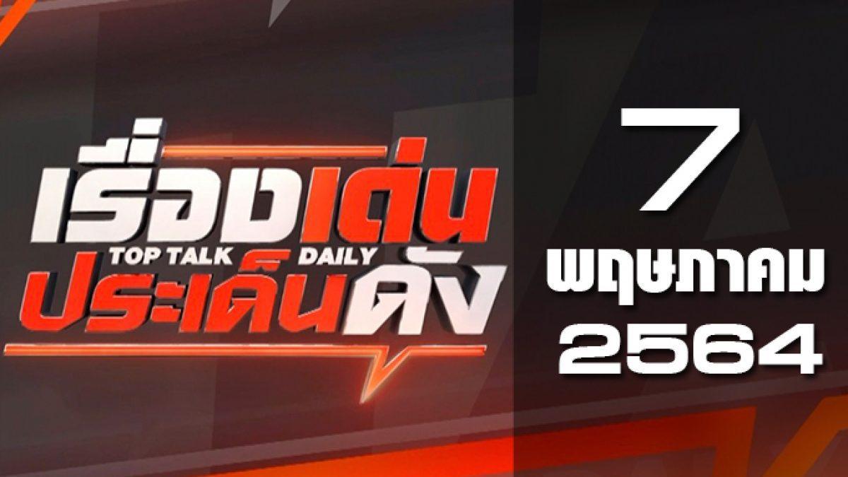 เรื่องเด่นประเด็นดัง Top Talk Daily 07-05-64