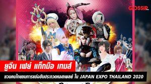 ยูจีน เฟย์  แท็กมือ เทมส์ ชวนคนไทยชมการแข่งขันประกวดคอสเพลย์ที่ใหญ่ที่สุดในประเทศ  ในงาน JAPAN EXPO THAILAND 2020