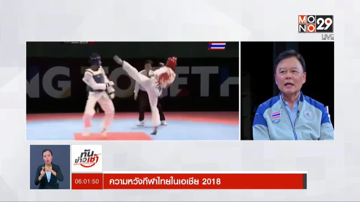 The Morning - ความหวังกีฬาไทยในเอเชีย 2018