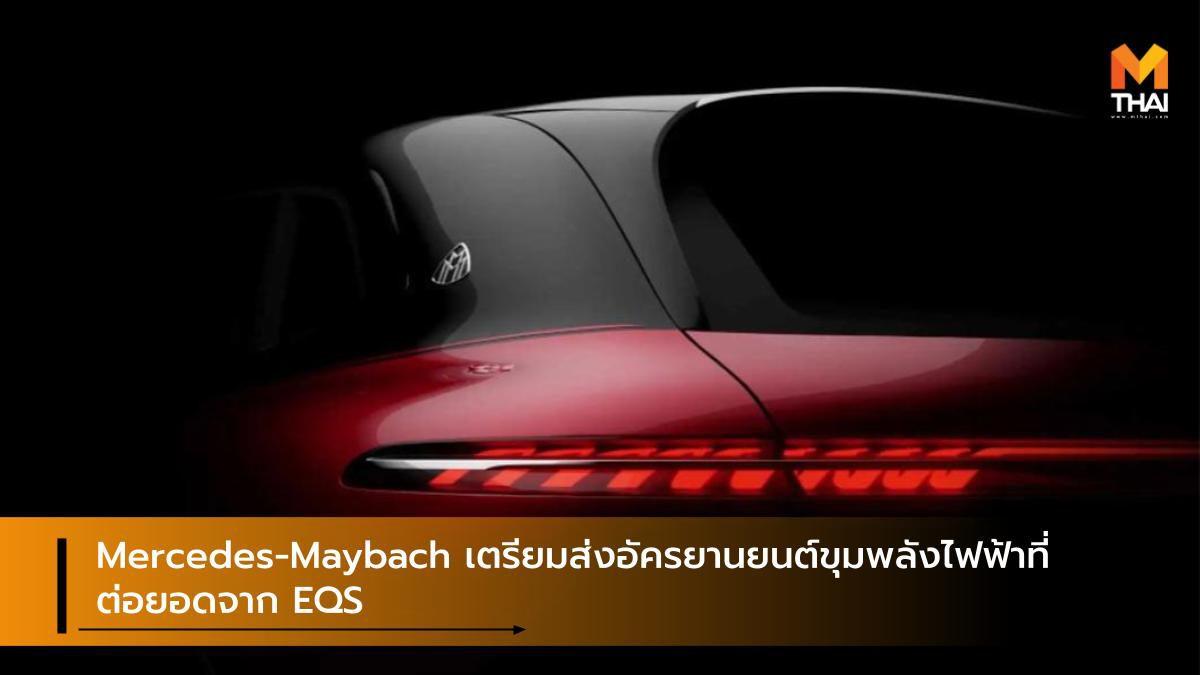 Mercedes-Maybach เตรียมส่งอัครยานยนต์ขุมพลังไฟฟ้าที่ต่อยอดจาก EQS