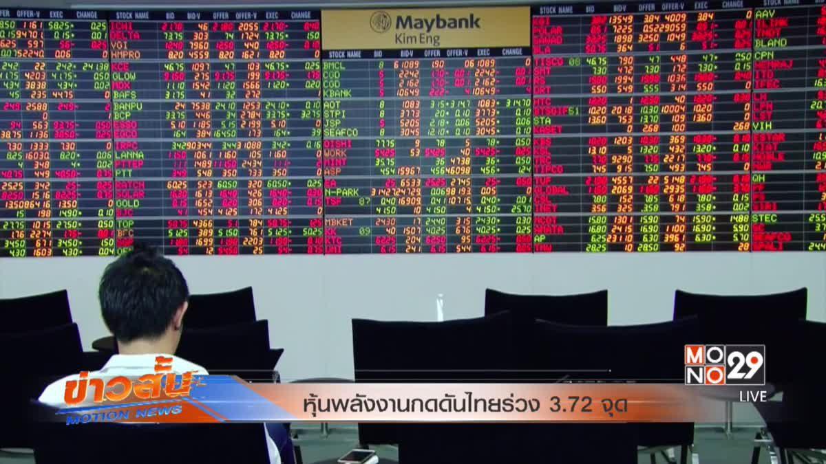 หุ้นพลังงานกดดันไทยร่วง 3.72 จุด