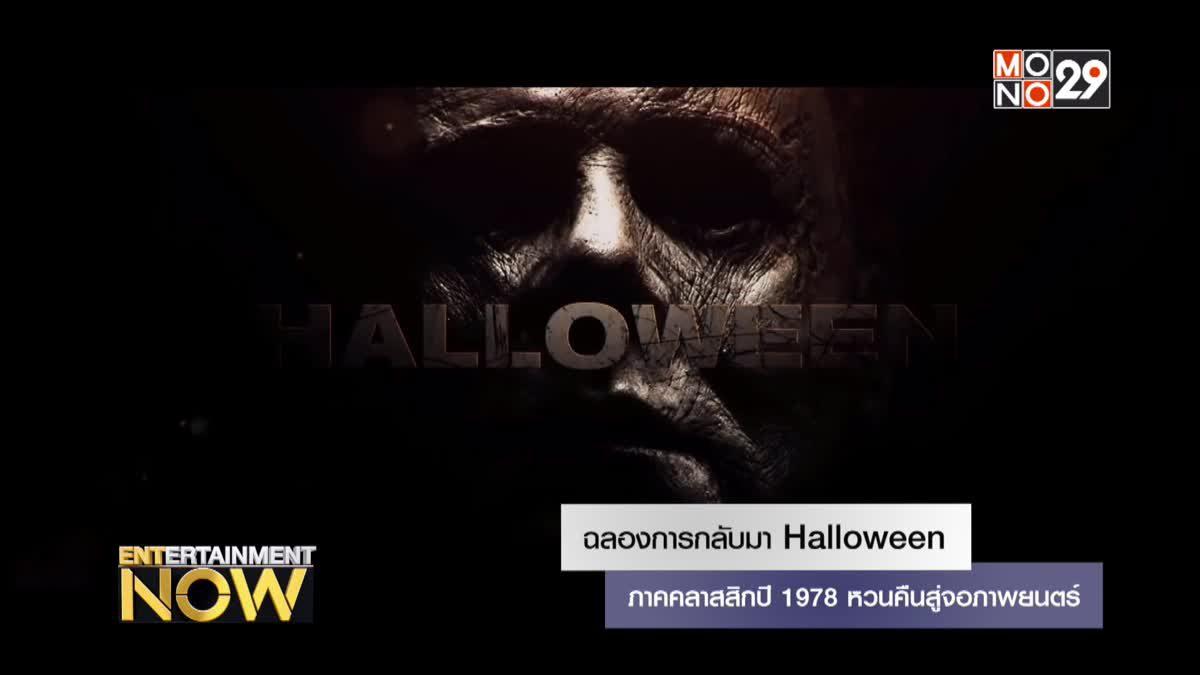 ฉลองการกลับมา Halloween ภาคคลาสสิกปี 1978 หวนคืนสู่จอภาพยนตร์