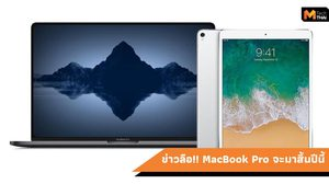 MacBook Pro รุ่นใหม่ ขนาด 16 นิ้ว พร้อมผลิตภายในสิ้นปีนี้