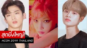 นับถอยหลังสู่ KCON 2019 THAILAND 28–29  ก.ย.นี้