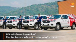 MG เสริมทัพรถบริการเคลื่อนที่ Mobile Service พร้อมบริการครอบคลุมทั่วประเทศ