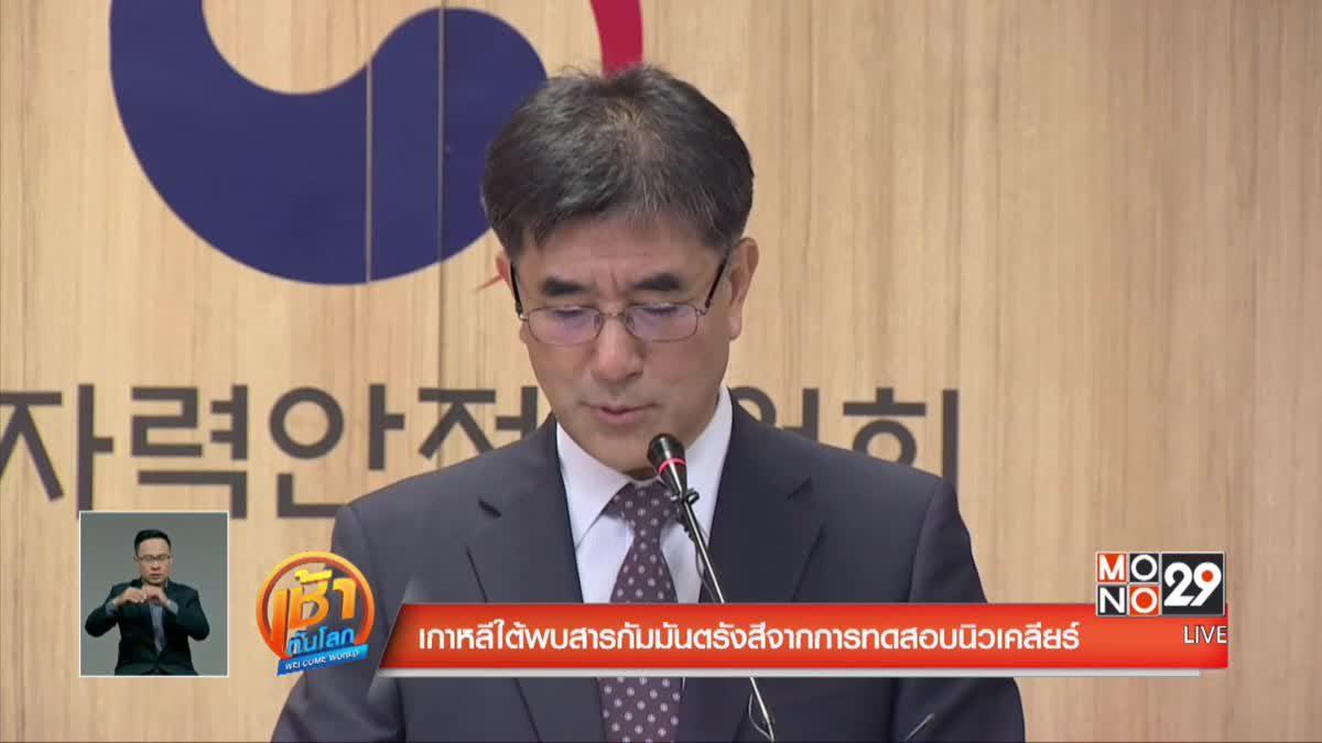 เกาหลีใต้พบสารกัมมันตรังสีจากการทดสอบนิวเคลียร์
