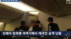 ล็อกตัวหนุ่มไทย ก่อเหตุอาละวาดบนเครื่อง ฉุน ตม.เกาหลีไม่ให้เข้าประเทศ