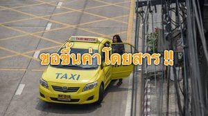 แท็กซี่เตรียมยื่นหนังสือร้องนายกฯช่วยปรับค่าโดยสาร