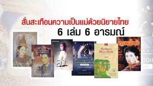 สั่นสะเทือนความเป็นแม่ด้วยนิยายไทย 6 เล่ม 6 อารมณ์