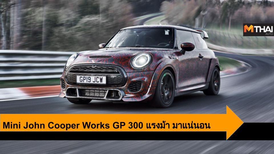 Mini John Cooper Works GP แฮทช์แบ็คแรงเกินตัว 300 แรงม้า พบกันเร็วๆ นี้