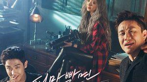 ซีรี่ย์เกาหลี Vampire Detective