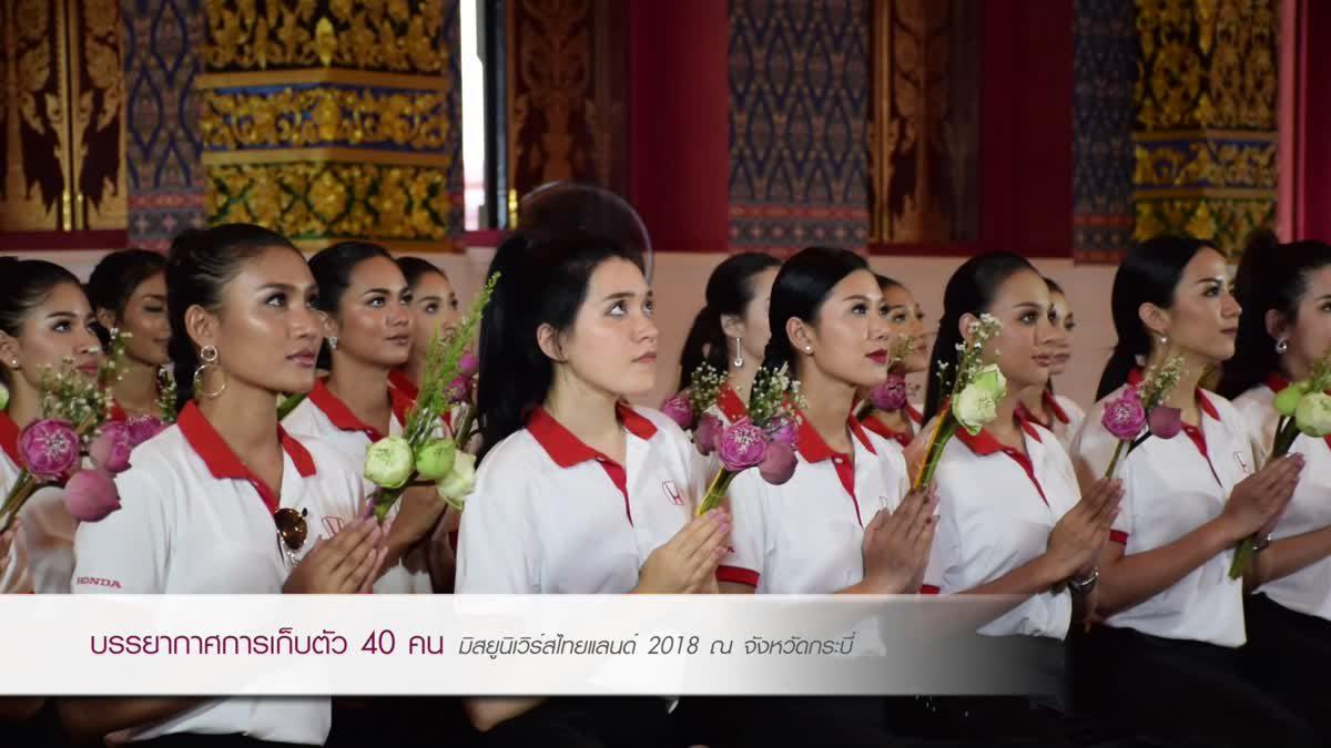 บรรยากาศการเก็บตัวนางงาม กอง มิสยูนิเวิร์สไทยแลนด์ 2018 ณ จังหวัด กระบี่