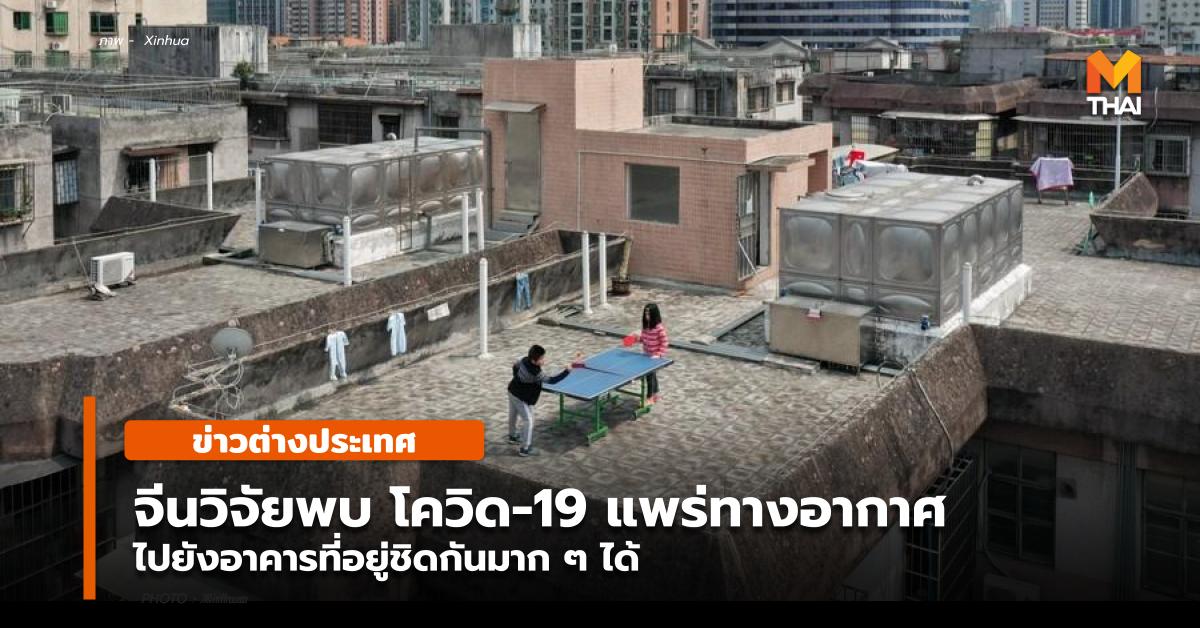 วิจัยจีนเตือนโควิด-19 เสี่ยงแพร่ผ่านไปยังอาคารที่อยู่ติดกันมาก ๆ ได้