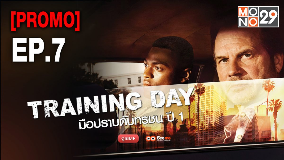 Training Day มือปราบดับทรชน ปี 1 EP.7 [PROMO]
