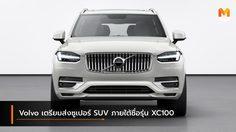 Volvo เตรียมส่งซูเปอร์ SUV ภายใต้ชื่อรุ่น XC100 บุกตลาดไฮเอนด์