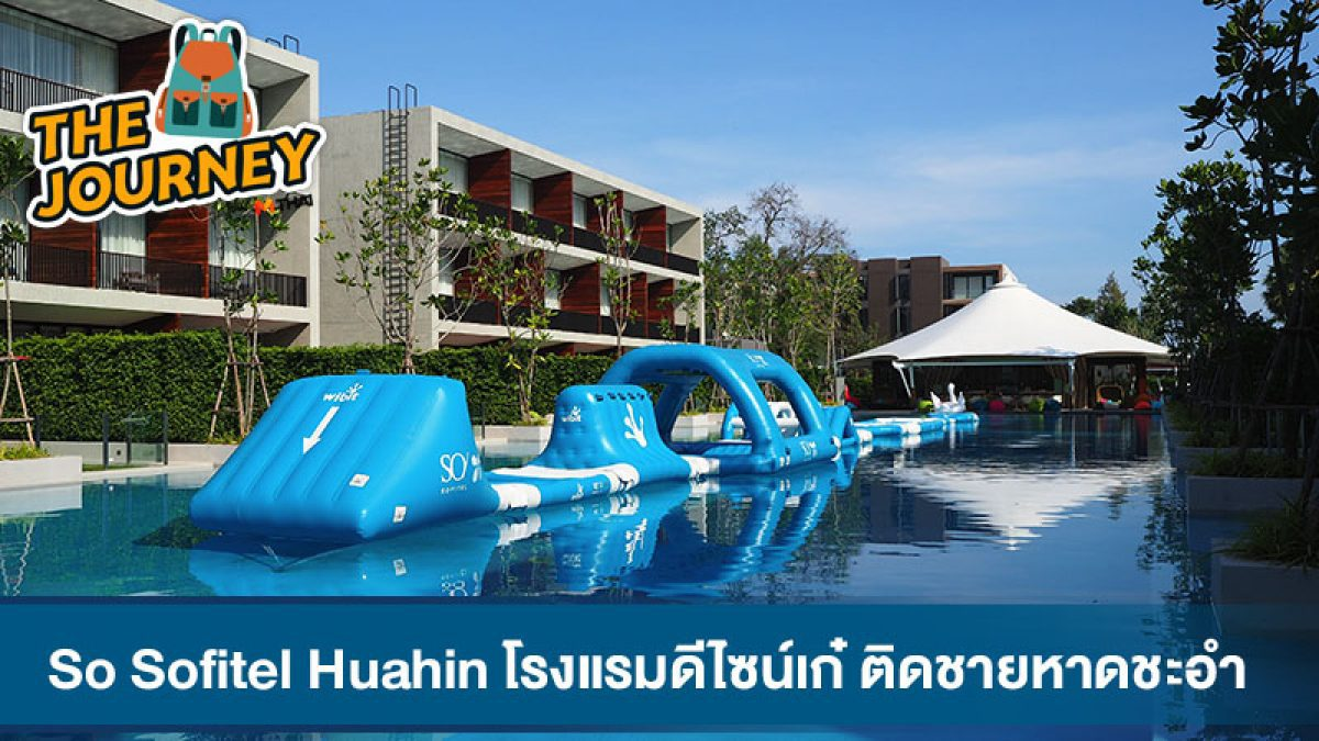 So Sofitel Huahin โรงแรมดีไซน์เก๋ ติดชายหาดชะอำ