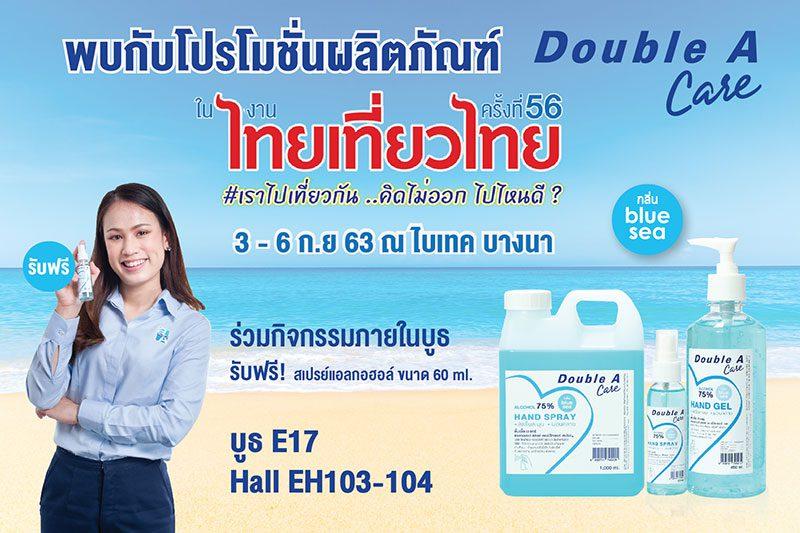 """ดั๊บเบิ้ล เอ ยกขบวนสินค้าราคาพิเศษในงาน """"ไทยเที่ยวไทย ครั้งที่ 56"""""""