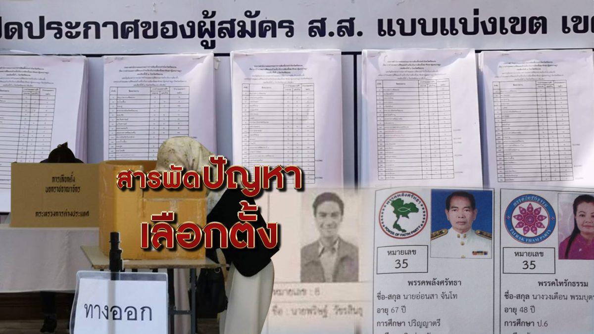 สารพัดปัญหาเลือกตั้ง 13-03-62