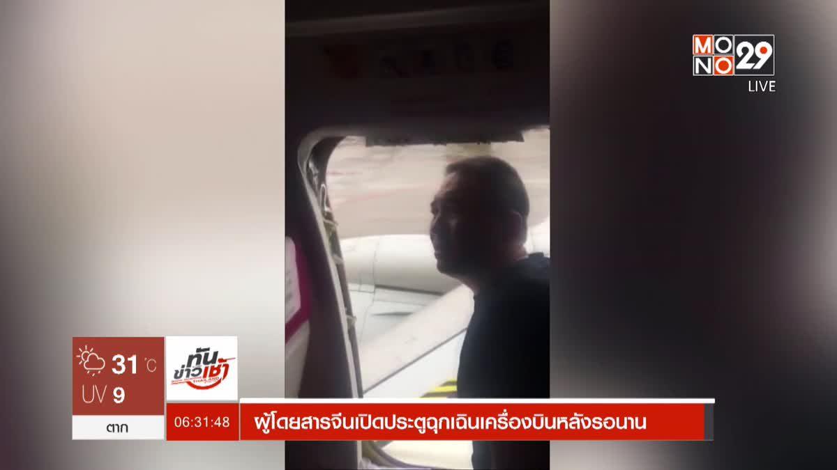 ผู้โดยสารจีนเปิดประตูฉุกเฉินเครื่องบินหลังรอนาน