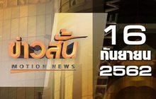 ข่าวสั้น Motion News Break 3 16-09-62