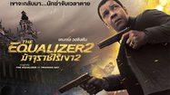 ประกาศผล : ดูหนังใหม่ รอบพิเศษ The Equalizer 2 มัจจุราชไร้เงา 2