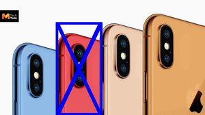 ข้อมูลใหม่ iPhone รุ่นหน้าจอ LCD 6.1 นิ้ว จะไม่มีสีแดงแล้ว