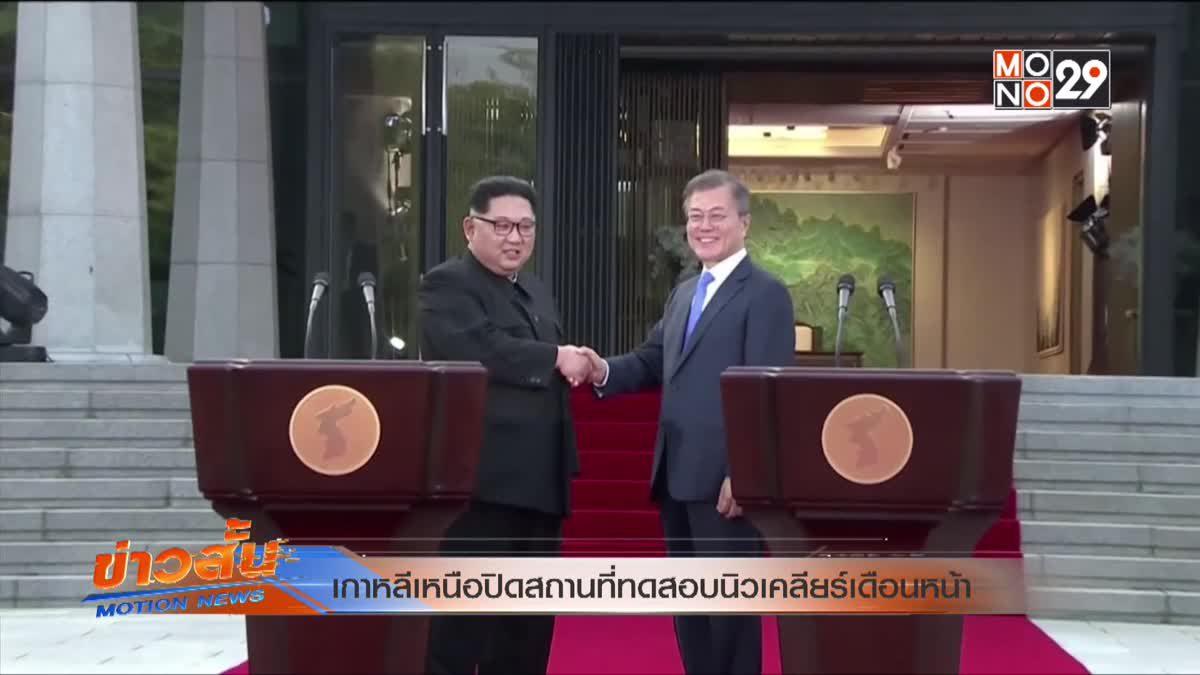 เกาหลีเหนือปิดสถานที่ทดสอบนิวเคลียร์เดือนหน้า