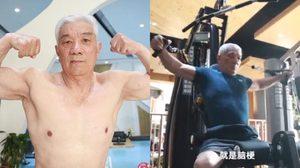 คุณปู่สุดฟิต วัย 81 จากประเทศจีน หุ่นเฟิร์มจนอาจจะล้ม Arnold Schwarzenegger ได้
