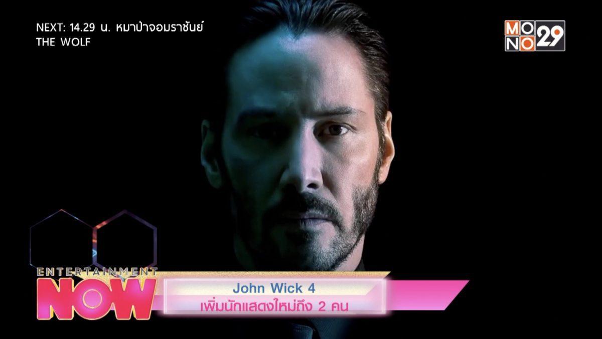 John Wick 4 เพิ่มนักแสดงใหม่ถึง 2 คน