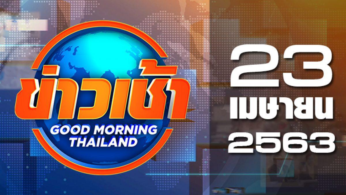 ข่าวเช้า Good Morning Thailand 23-04-63