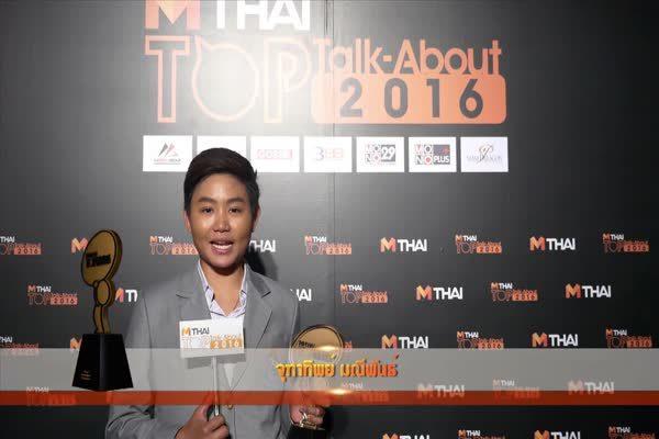 สัมภาษณ์ จุฑาทิพย์ มณีพันธ์ นักปั่นน่องเหล็ก หลังได้รับรางวัลในงาน MThai TopTalk 2016